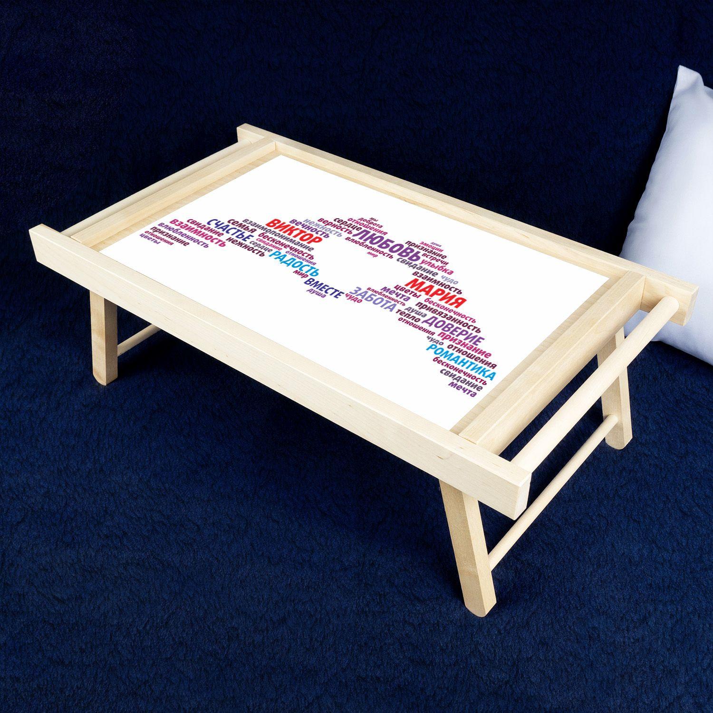 Столик для завтрака в постель «Одна любовь на двоих»