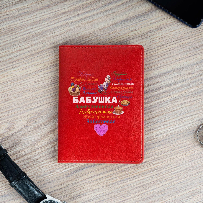 Обложка для паспорта «Сердце из слов БАБУШКЕ» красная