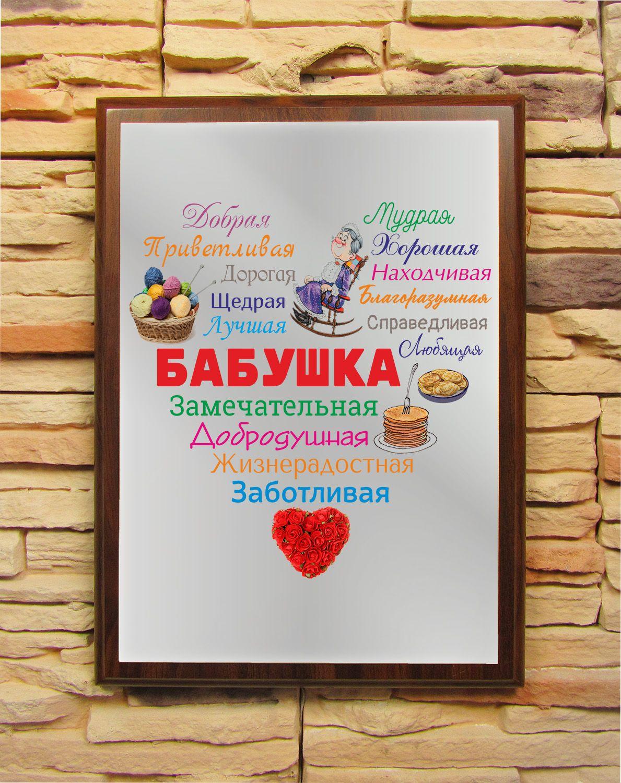 Подарочный диплом (плакетка) «Сердце из слов БАБУШКЕ»