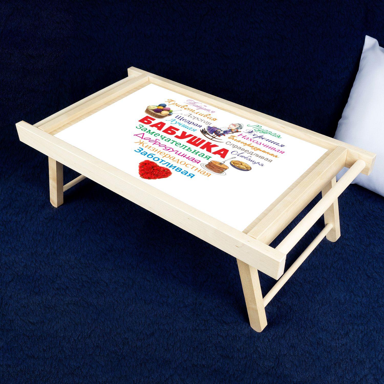Столик для завтрака в постель «Сердце из слов БАБУШКЕ»