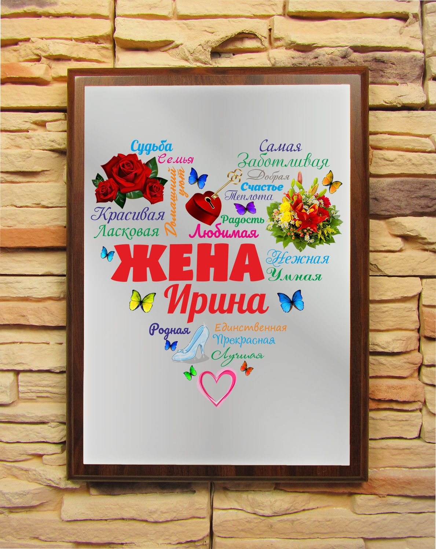 Подарочный диплом (плакетка) «Сердце из слов ЖЕНЕ»
