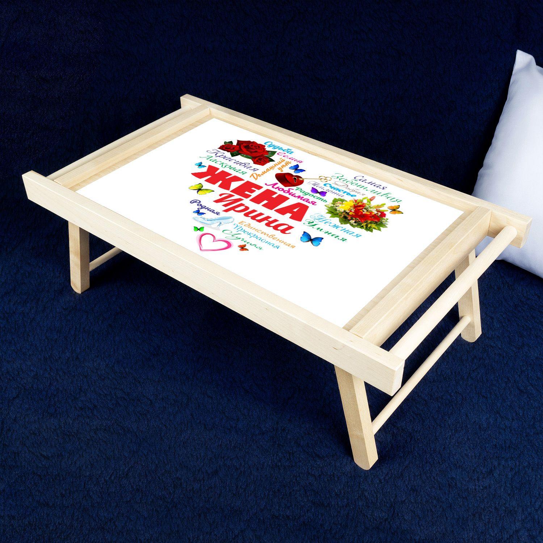 Столик для завтрака в постель «Сердце из слов ЖЕНЕ»