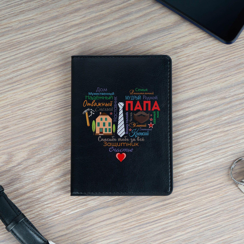 Обложка для паспорта «Сердце из слов ПАПЕ» черная