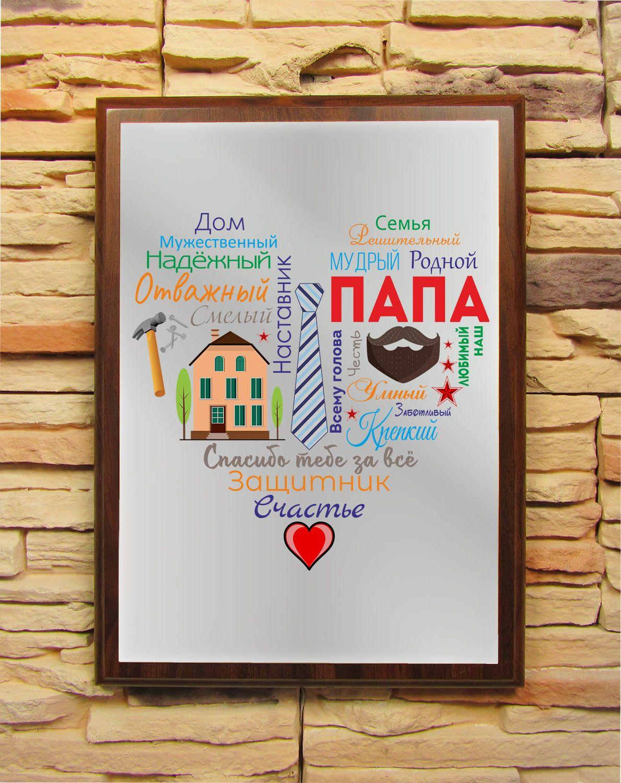 Подарочный диплом (плакетка) «Сердце из слов ПАПЕ»