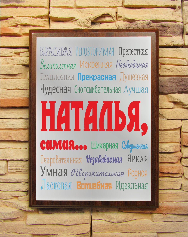 Подарочный диплом (плакетка) «Ты самая»