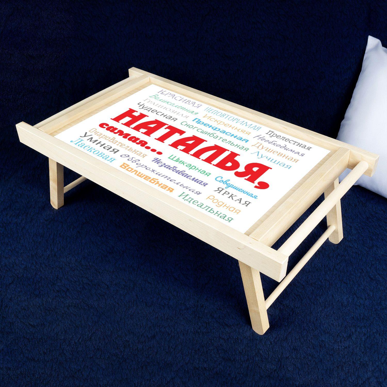 Столик для завтрака в постель «Ты самая»