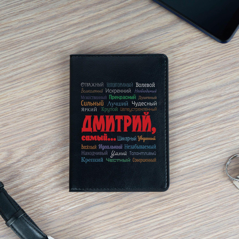 Обложка для паспорта «Ты самый» черная