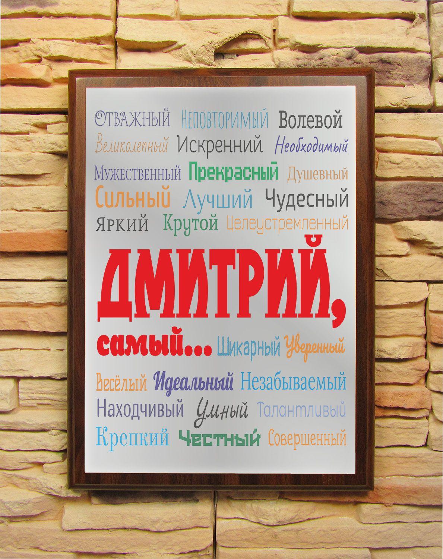Подарочный диплом (плакетка) «Ты самый»