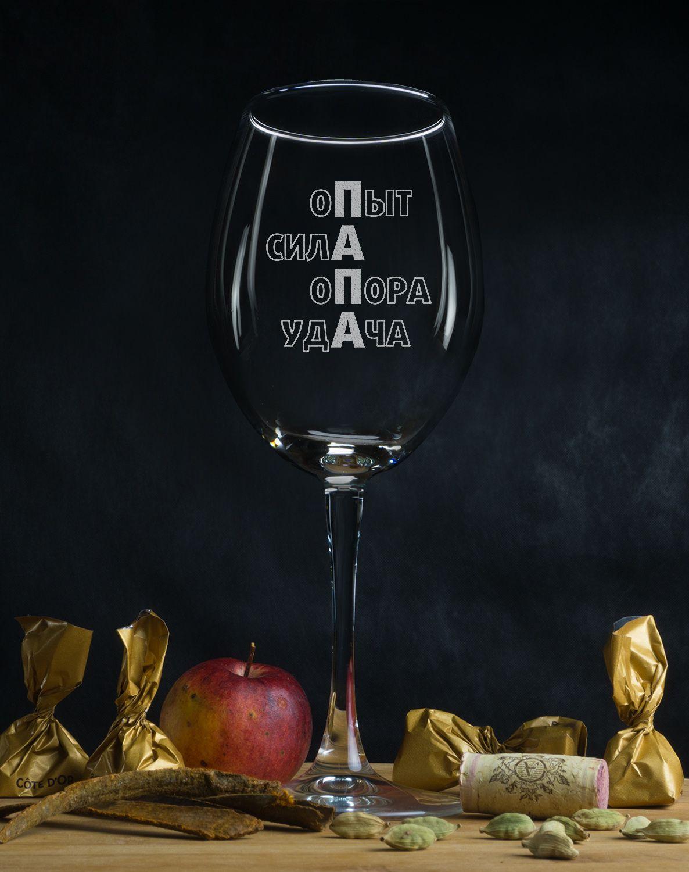 Бокал для вина «Папе с любовью»
