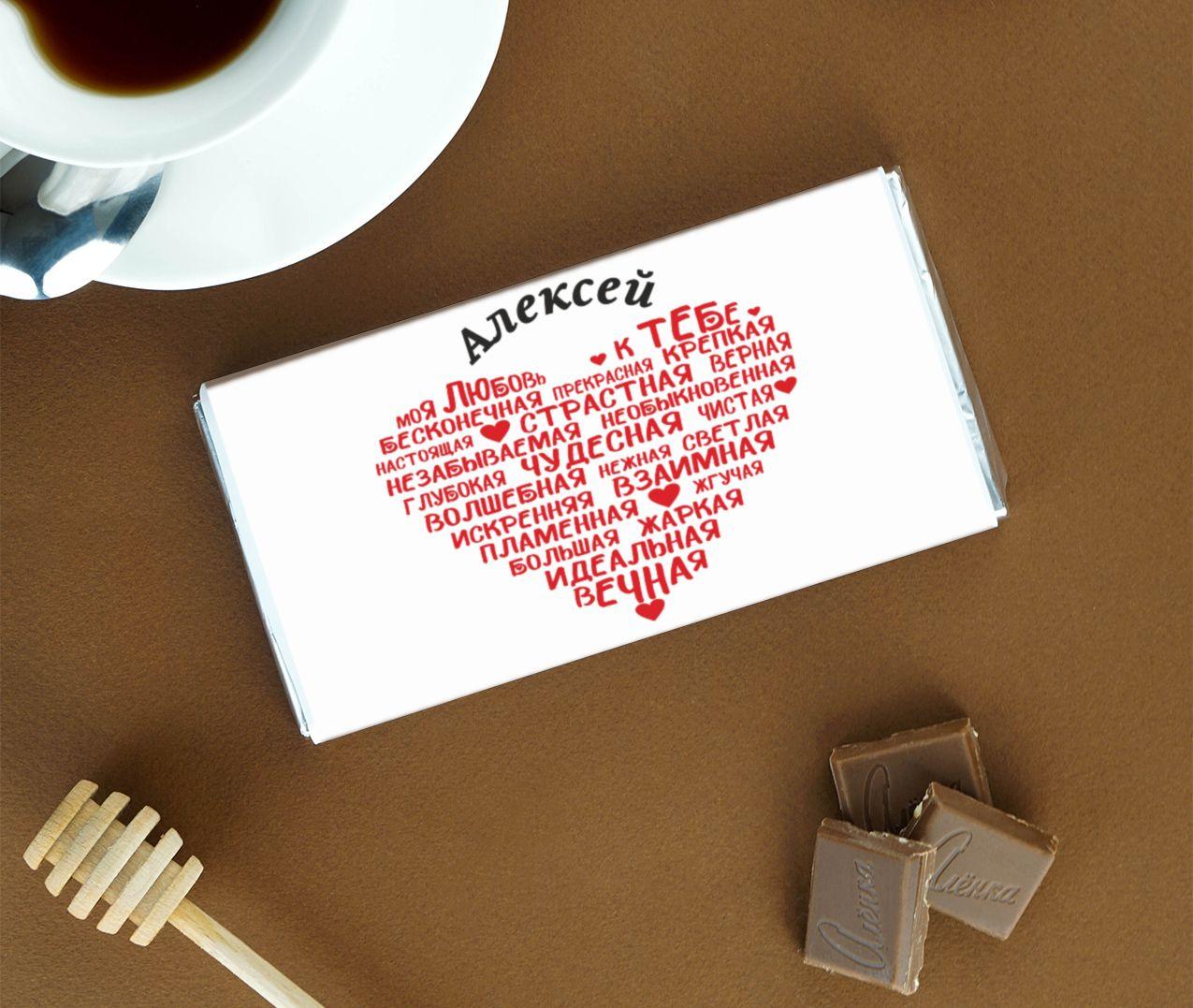 Сладкая открытка «Моя любовь к тебе»