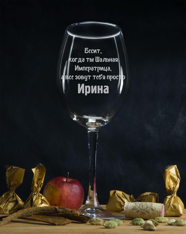 Бокал для вина Меня бесит