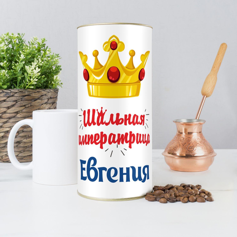 Кофе именной «Шальная императрица»