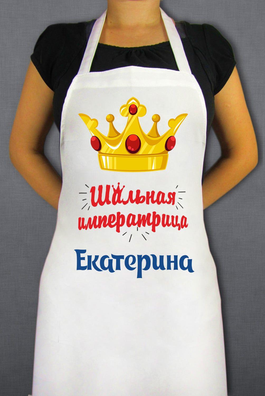 Фартук именной «Шальная императрица»