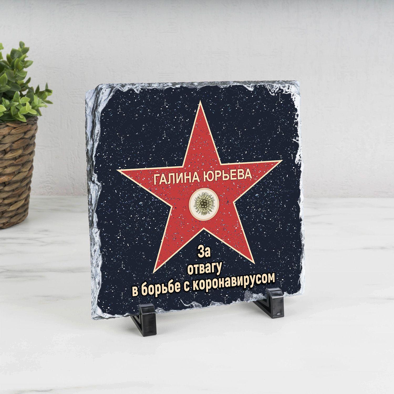 Голливудская звезда камень