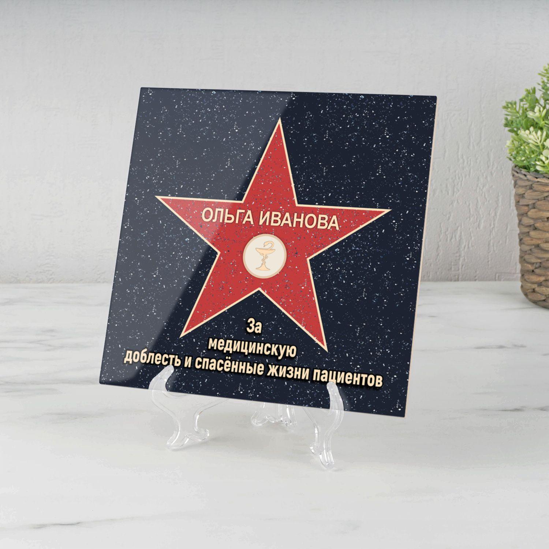 Голливудская звезда керамика