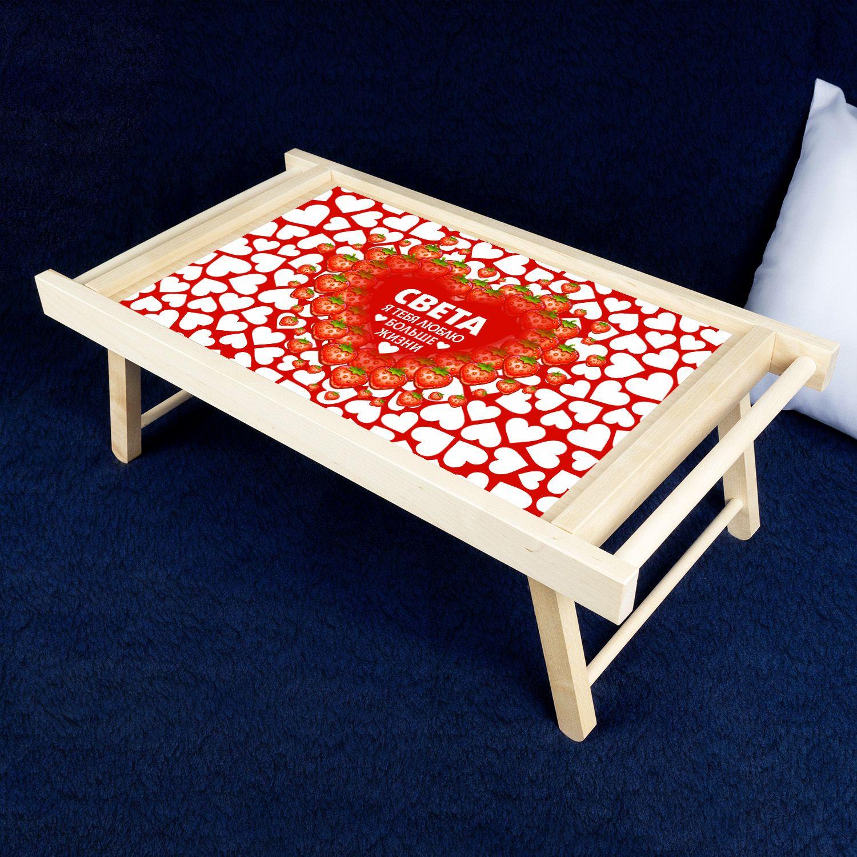 Столик для завтрака в постель именной