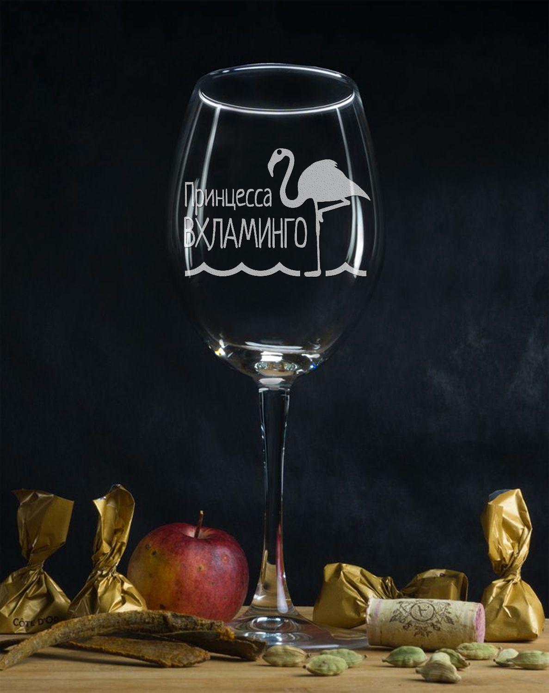 Бокал для вина Принцесса Вхламинго