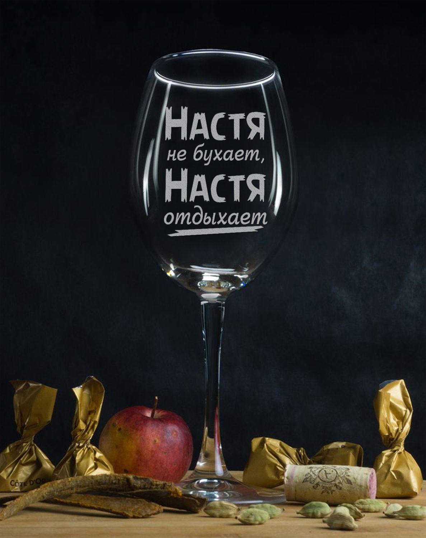 Именной бокал для вина Не бухает, а отдыхает