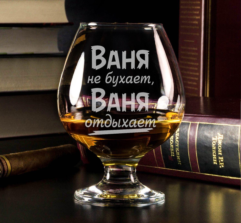 Именной бокал для коньяка