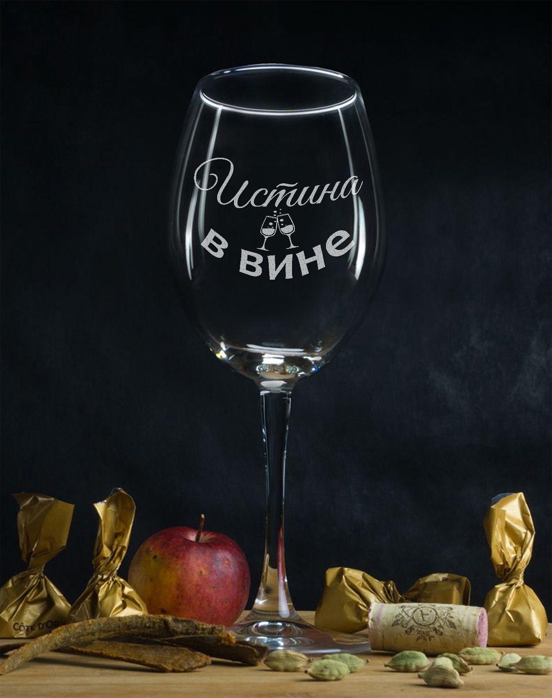 Бокал для вина Истина в вине