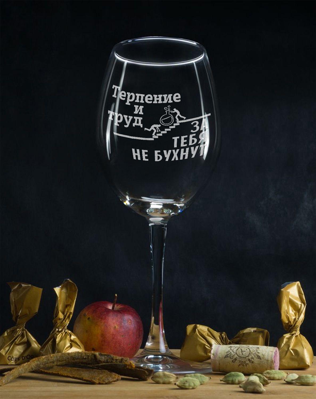 Бокал для вина Терпение и труд за тебя не бухнут