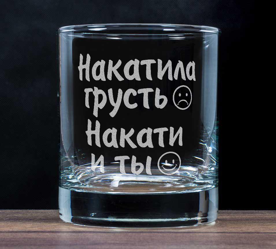 Бокал для виски «Накатила грусть, накати и ты»