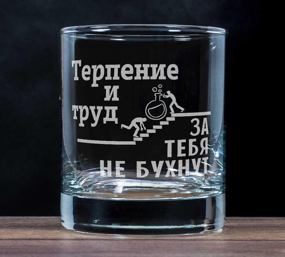 Бокал для виски «Терпение и труд за тебя не бухнут»