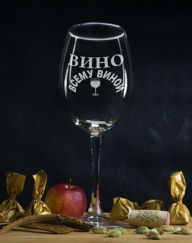 Бокал для вина Вино всему виной