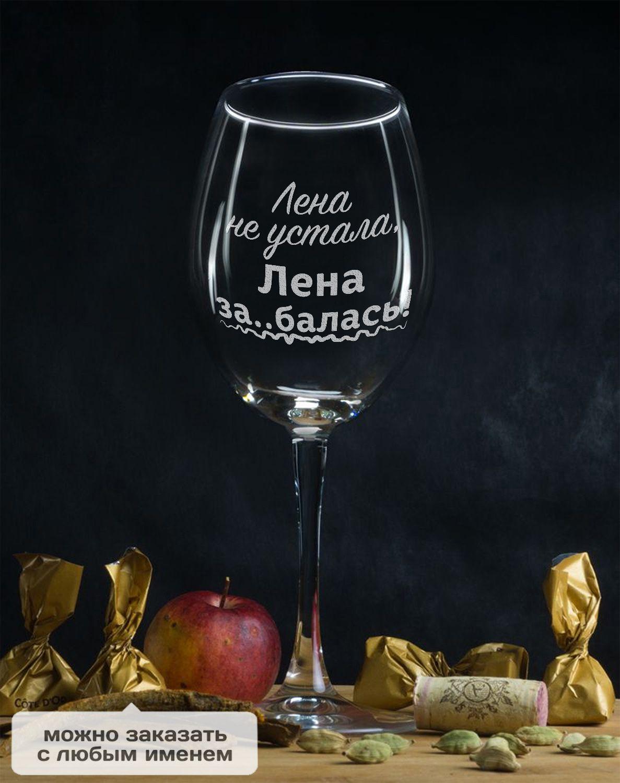 Именной бокал для вина Не устала, а за_балась