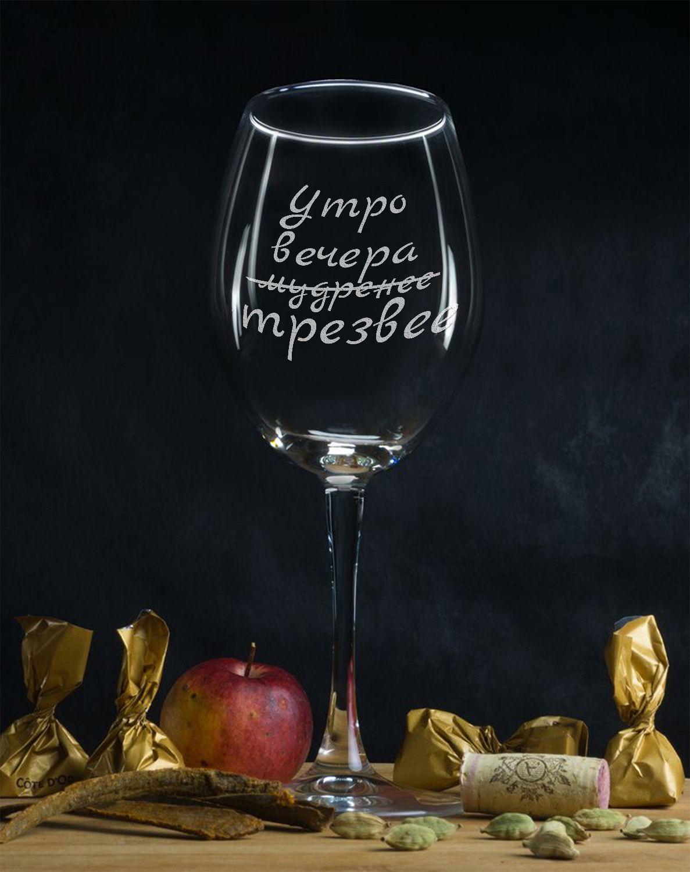 Именной бокал для вина Утро вечера мудренее
