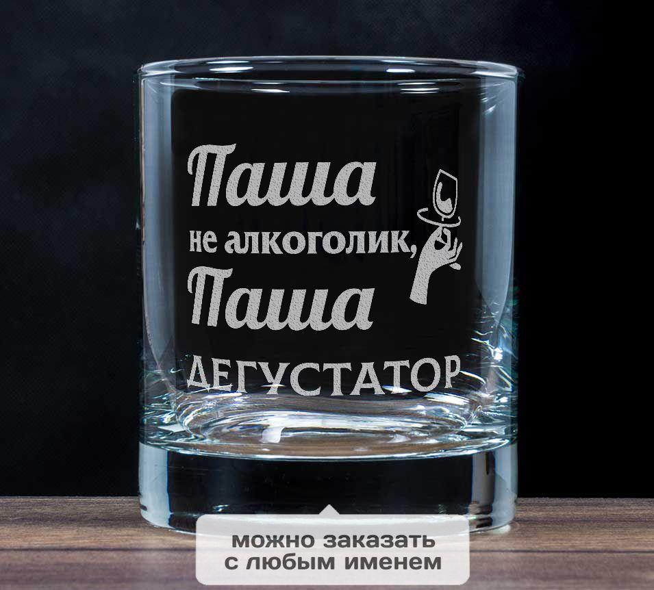 Именной бокал для виски «Не Алкоголик, а ДЕГУСТАТОР»