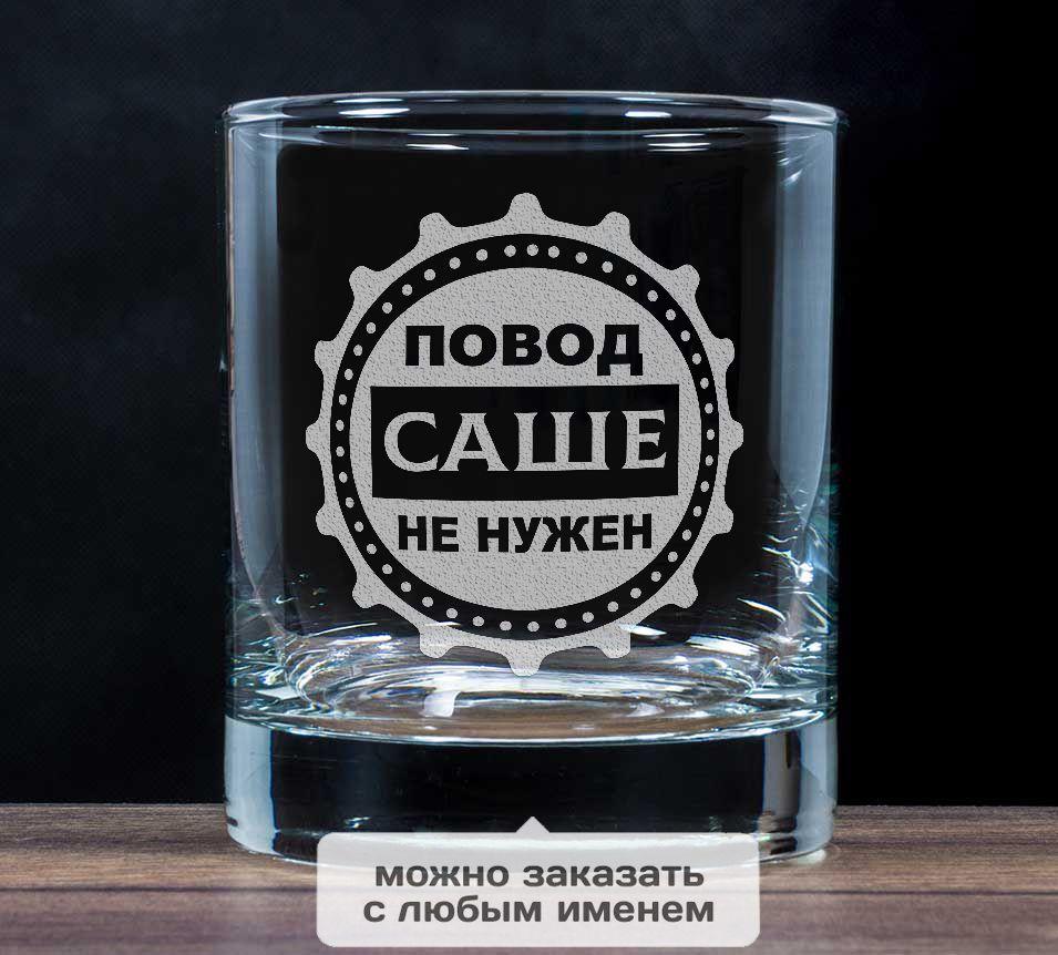 Именной бокал для виски «Повод не нужен»