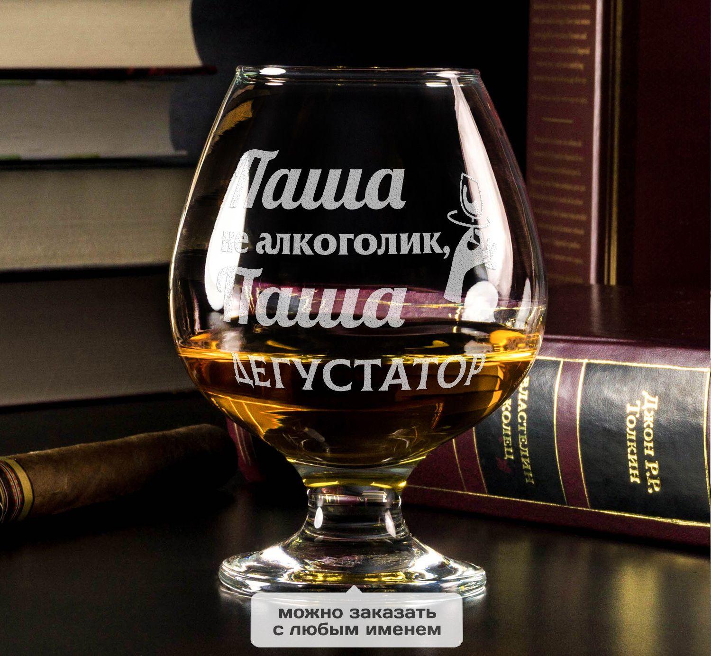 Именной бокал для коньяка «Не Алкоголик, а ДЕГУСТАТОР»