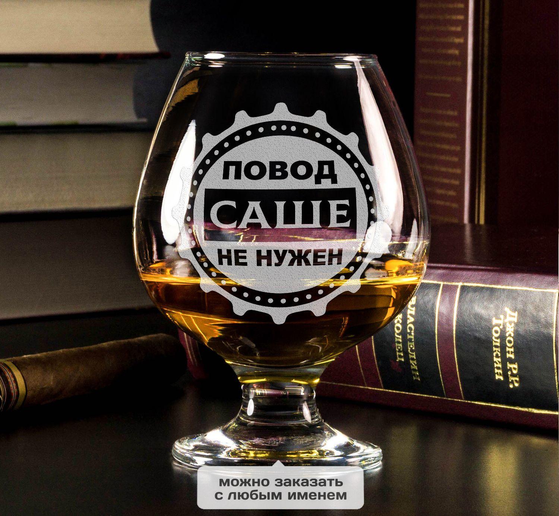 Именной бокал для коньяка «Повод не нужен»