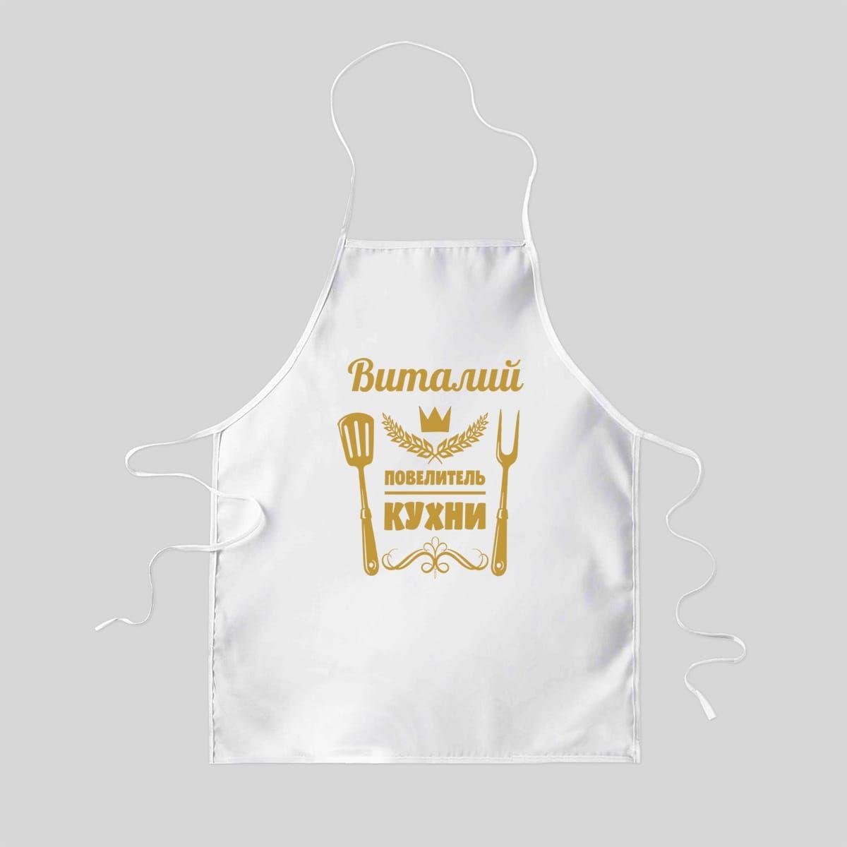Фартук именной «Повелитель кухни»