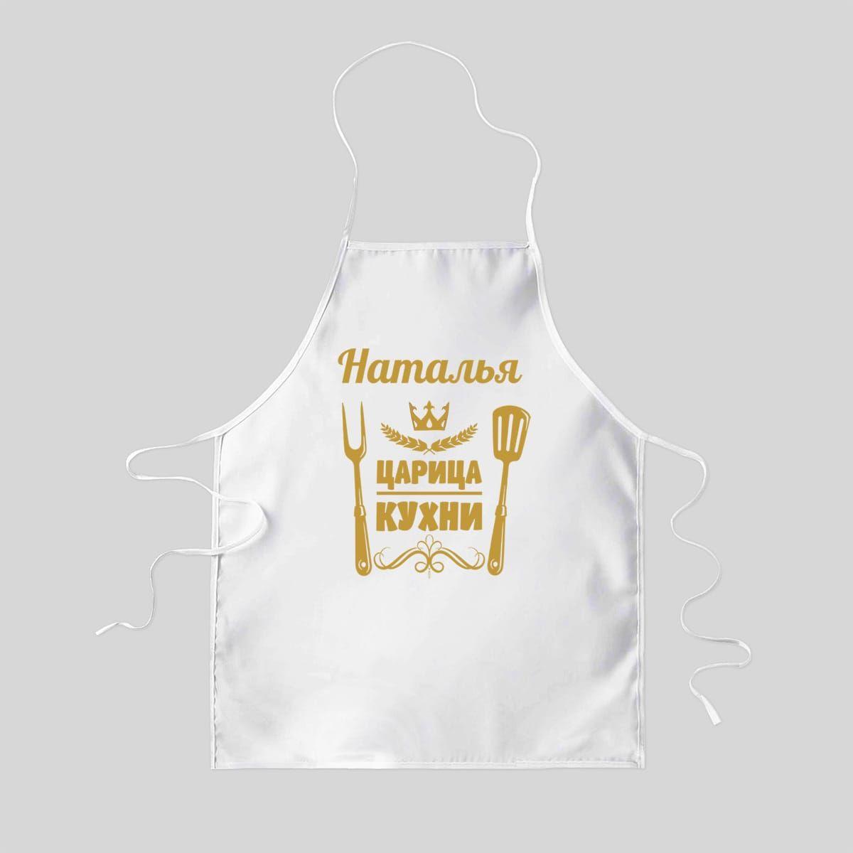 Фартук именной «Царица кухни»