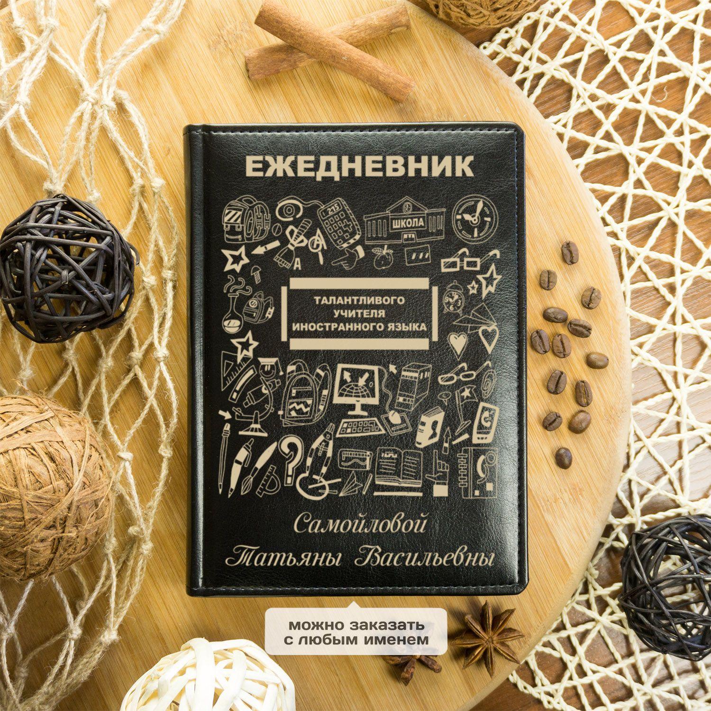 Именной ежедневник Учителя иностранного языка