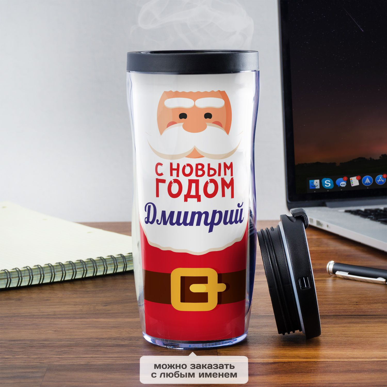 Термостакан Санта Клаус именной