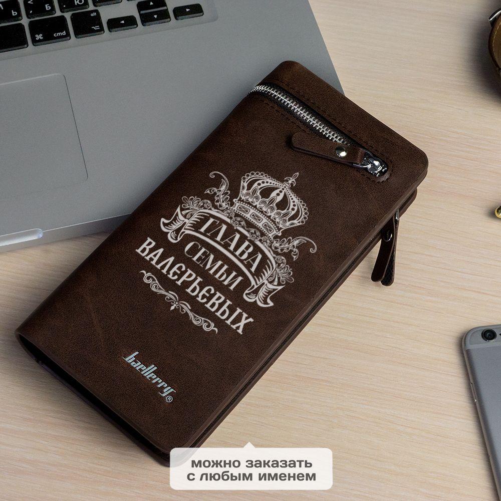 Именной кошелек-портмоне Глава Семьи