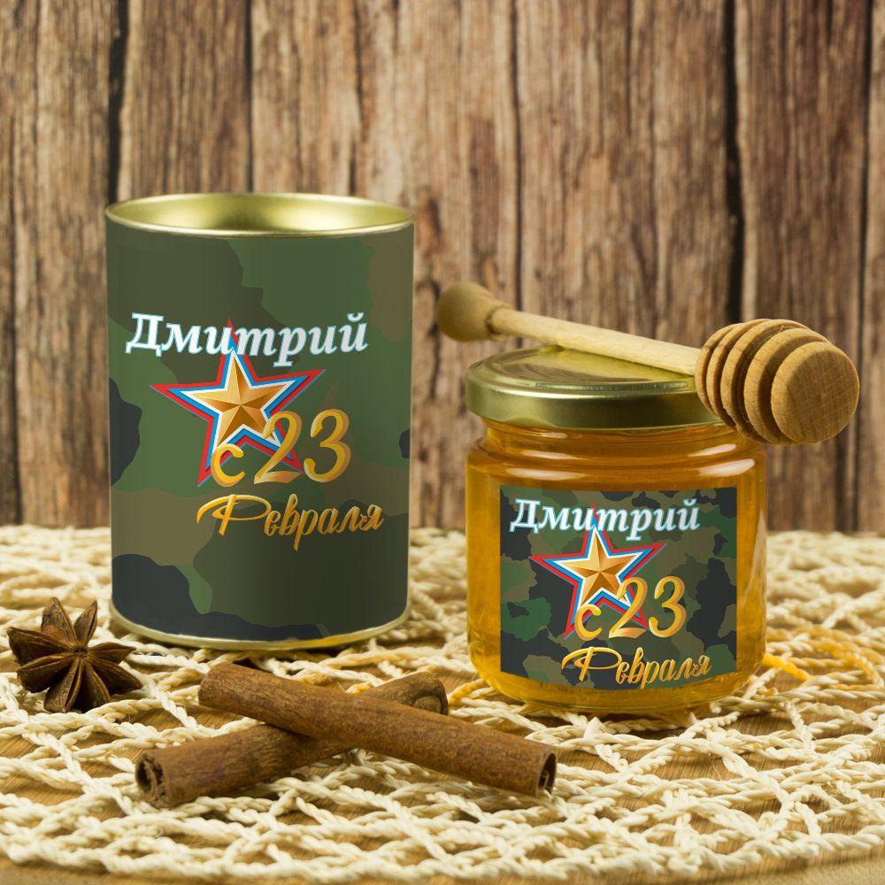 Именной мёд С 23 февраля
