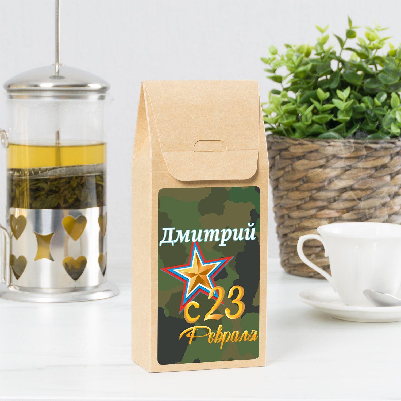 Именной чай С 23 февраля